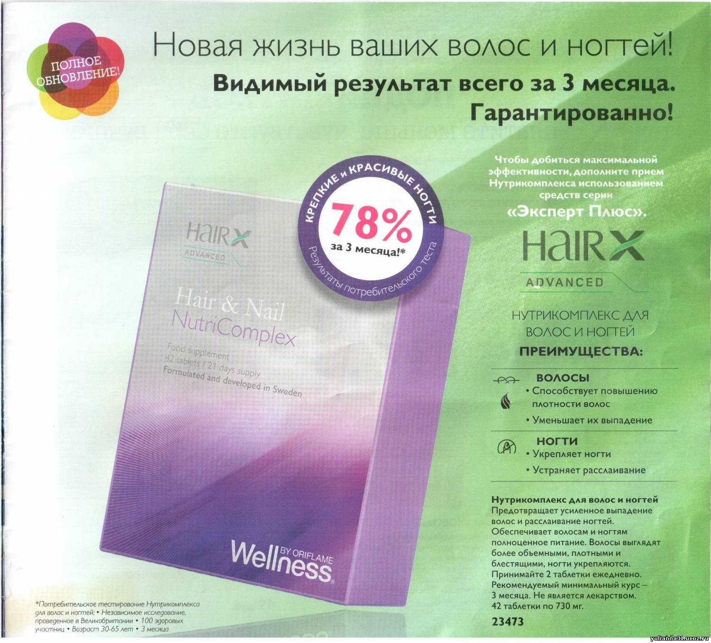 Орифлейм витамины для волос и ногтей